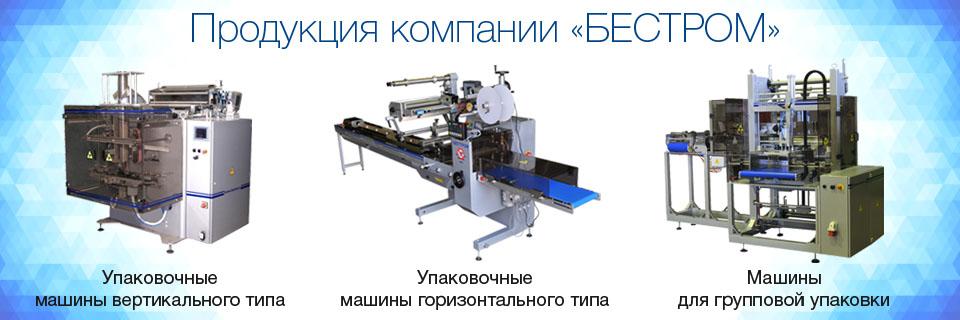 Фасовочно упаковочное оборудование реферат 6519